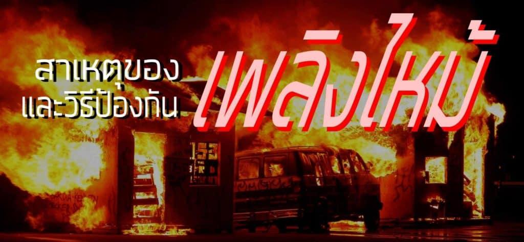 สาเหตุเพลิงไหม้
